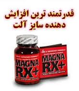 مگنا ارايكس RX-اصل جديد
