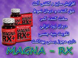مگنا ارایکس اصلmagna rx+نمایندگی فعال